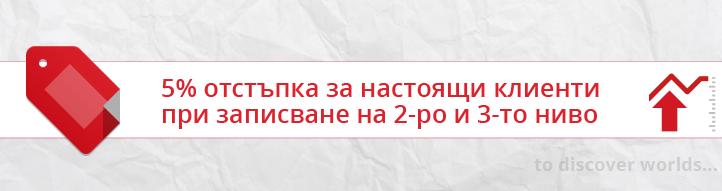 Отстъпка за настоящи клиенти на Езиков център WORDS, Бургас
