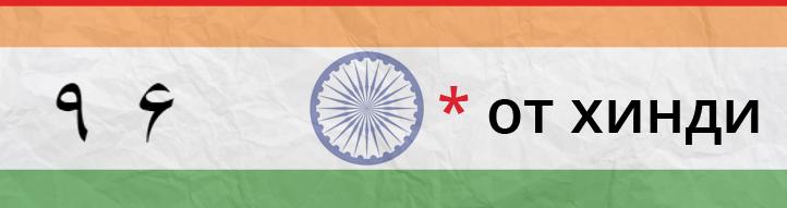 От хинди