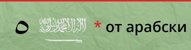 От арабски