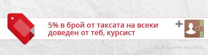 Вземи 5 процента, в брой, от таксата на всеки докаран курсист в Езиков център WORDS, Бургас
