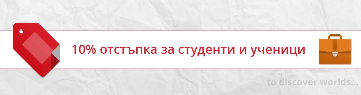 Отстъпка за ученици и студенти в Езиков център WORDS, Бургас