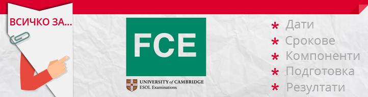 Всичко за FCE!