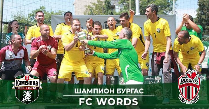 Радостин Кишишев награждава отбора на WORDS в Kamenitza Фен Купа 2018