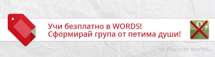 Учи безплатно в Езиков център WORDS, Бургас