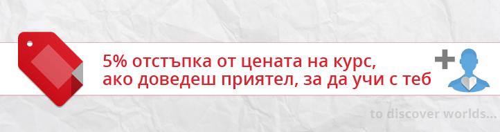 Доведи приятел и получи отстъпка в Езиков център WORDS, Бургас