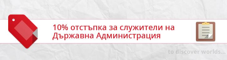 Отстъпка за служители на Държавна Администрация, в Отстъпка за настоящи клиенти на Езиков център WORDS, Бургас