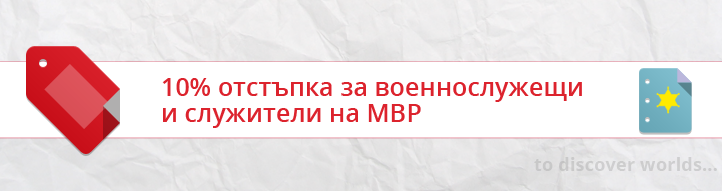 Отстъпка за военнослужещи и служители на МВР, в Езиков център WORDS, Бургас